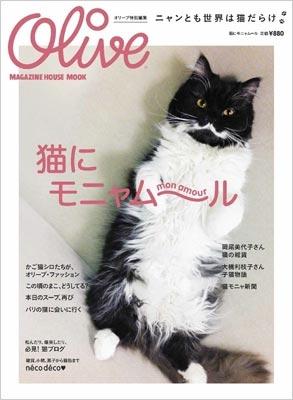 Olive特別編集猫にモニャムール