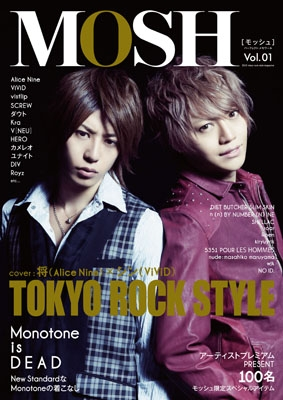 MOSH (モッシュ)