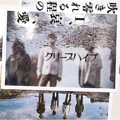 吹き零れる程のI、哀、愛 (+DVD)【初回限定盤】
