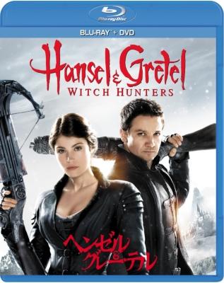 ヘンゼル&グレーテル ブルーレイ+DVDセット【2枚組】