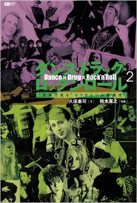 ダンス・ドラッグ・ロックンロール 2 〜写真で見るもうひとつの音楽史〜CDジャーナル・ムック