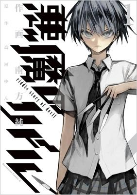 悪魔のリドル 1 カドカワコミックスAエース