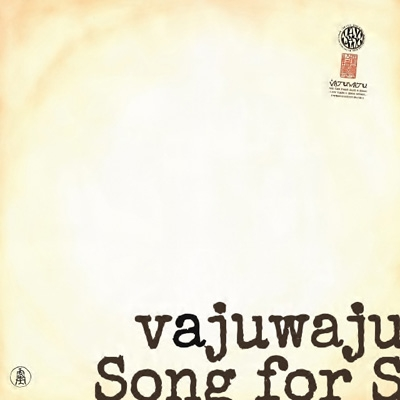 song for s