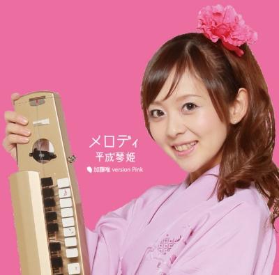 メロディ (加藤唯 Version Pink)
