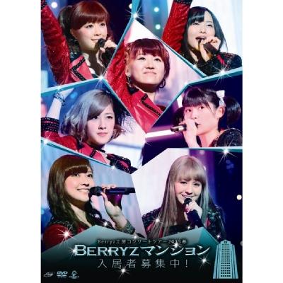 Berryz工房コンサートツアー2013春〜Berryzマンション入居者募集中