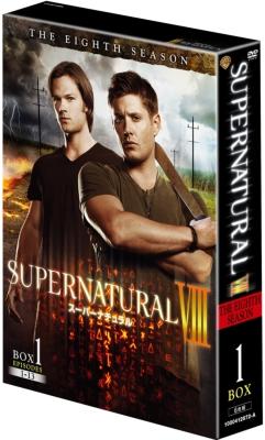 SUPERNATURAL VIII<エイト・シーズン> コンプリート・ボックス