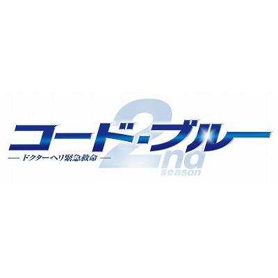 コード・ブルー ドクターヘリ緊急救命 2nd season ブルーレイボックス