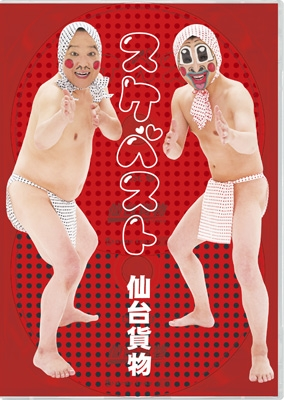 スケベスト〜豪華スケベBOX〜(+DVD)
