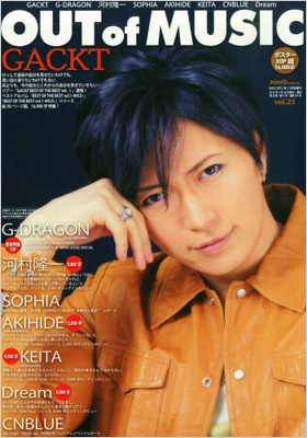 MUSIQ? SPECIAL OUT of MUSIC Vol.25 GIGS 2013年 7月号増刊