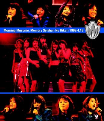 モーニング娘。Memory〜青春の光〜1999.4.18