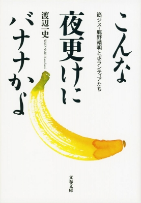 こんな夜更けにバナナかよ 筋ジス・鹿野靖明とボランティアたち 文春文庫