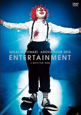 ARENA TOUR 2013 ENTERTAINMENT in 国立代々木第一体育館