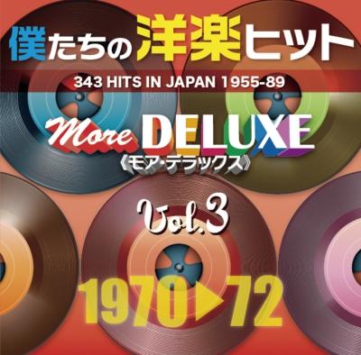 僕たちの洋楽ヒット モア デラックス 3