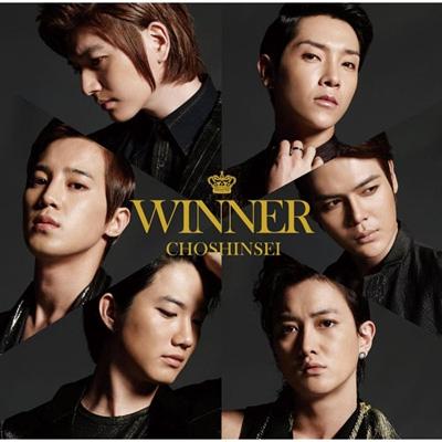 WINNER 【初回限定盤C】(CD+アナザージャケット[C])