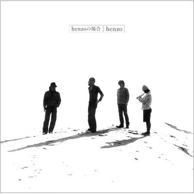 benzoの場合 -Deluxe Edition-
