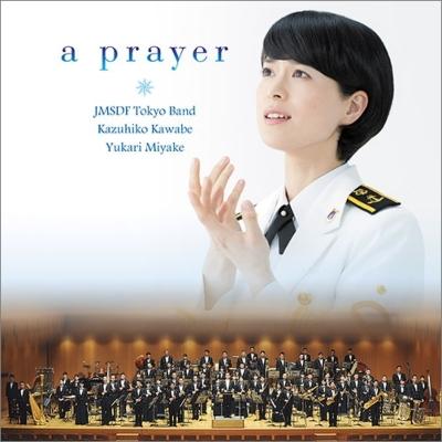 『祈り〜未来への歌声』 海上自衛隊東京音楽隊、三宅由佳莉