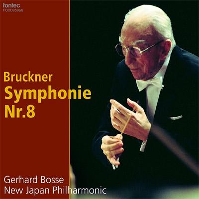 交響曲第8番 ボッセ&新日本フィルハーモニー交響楽団(2CD)