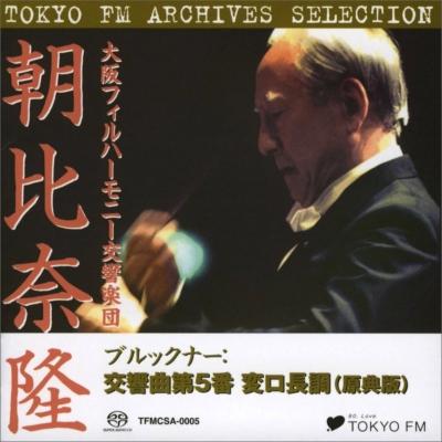 交響曲第5番 朝比奈隆&大阪フィル(1973 ステレオ)(シングルレイヤー)