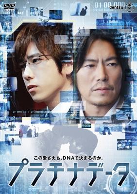 プラチナデータ スタンダード・エディション DVD