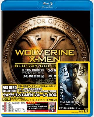ウルヴァリン/X-MEN ブルーレイBOX