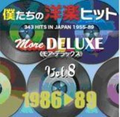 僕たちの洋楽ヒット モア デラックス Vol.8 (1986-89)