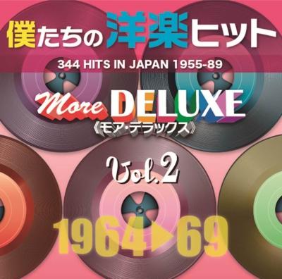 僕たちの洋楽 ヒット モア デラックス Vol.2 (1964-69)