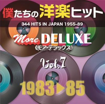 僕たちの洋楽 ヒット モア デラックス Vol.7 (1983-85)