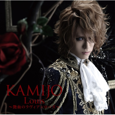 Louis 〜艶血のラヴィアンローズ〜(+DVD)【初回限定盤B】