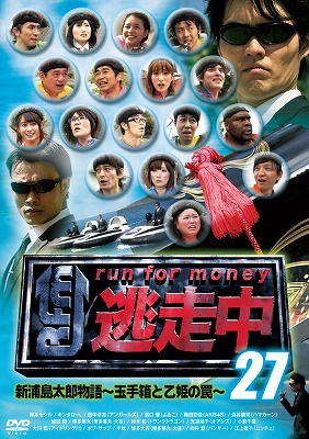 逃走中27 〜run for money〜新浦島太郎物語〜玉手箱と乙姫の罠〜