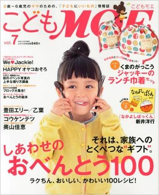 こどもMOE Vol.7 MOE 2013年 10月号増刊