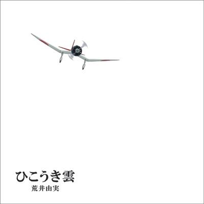 ひこうき雲 40周年記念盤 (LP+CD+DVD)【完全限定生産盤】