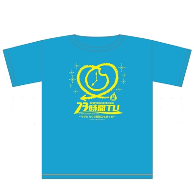 ウレロ未公開少女 23時間TV Tシャツ L[2回目