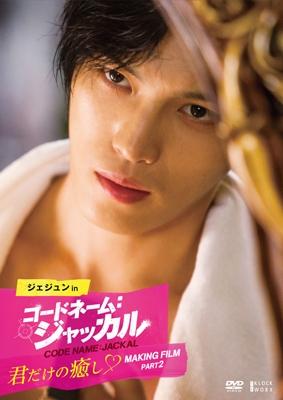 ジェジュン in コードネーム:ジャッカル 君だけの癒し Making Film Part2