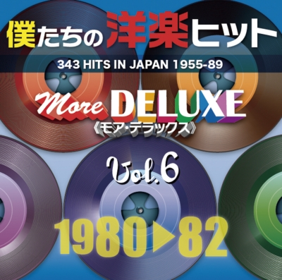 僕たちの洋楽ヒット モア デラックス Vol.6 (1980-82)