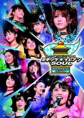 Morning Musume.Concert Tour 2013 Haru Michishige Eleven Soul -Tanaka Reina Sotsugyou Kinenbi In Nippon Budokan
