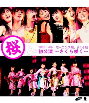 2003〜2004年 モーニング娘。さくら組 初公演 〜さくら咲く〜