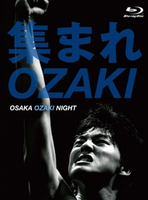 集まれ尾崎〜OSAKA OZAKI NIGHT〜(Blu-ray)