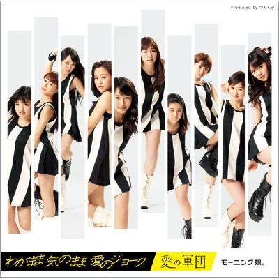 わがまま 気のまま 愛のジョーク/愛の軍団 (+DVD)【初回限定盤C】