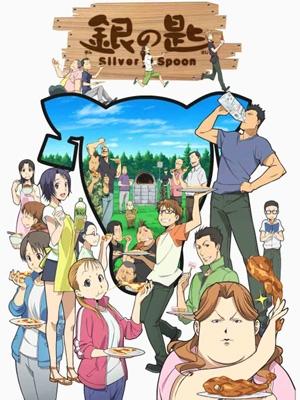 銀の匙 Silver Spoon 1 【通常版】