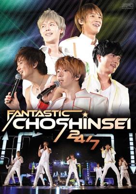 FANTASTIC CHOSHINSEI 24/7 (Blu-ray)【初回限定生産版】