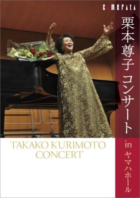 栗本尊子 コンサート・イン・ヤマハホール(2012)