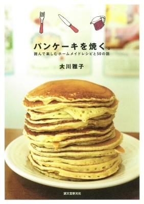 パンケーキを焼く。 読んで楽しむホームメイドレシピと50の話
