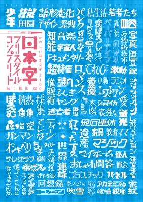 日本字フリースタイル・コンプリート たのしい描き文字2100
