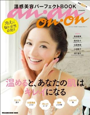 An・an特別編集 女性のための冷え解消book Onon温めてキレイになる
