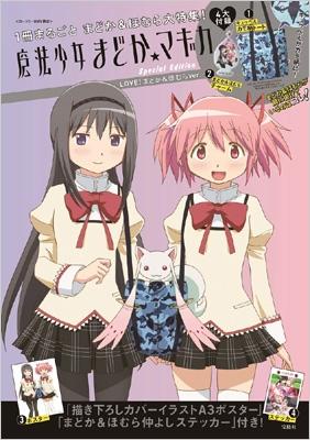 魔法少女まどか☆マギカ Special Edition LOVE! まどか&ほむらver.【ローソン限定版】