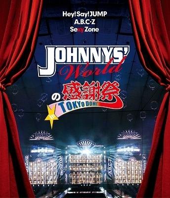JOHNNYS' Worldの感謝祭 in TOKYO DOME (Blu-ray)