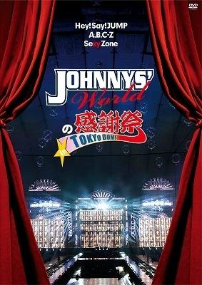 JOHNNYS' Worldの感謝祭 in TOKYO DOME