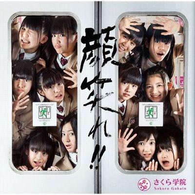 顔笑れ!! 【初回盤A(CD+DVD)】