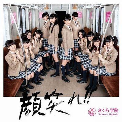 顔笑れ!! 【初回盤B(CD+DVD)】