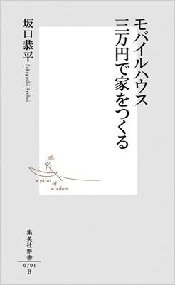 モバイルハウス 三万円で家をつくる 集英社新書